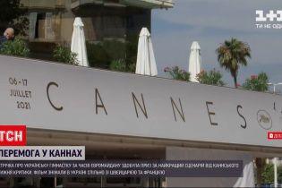 Новости мира: лента, рассказывающая о Евромайдане, получила приз за лучший сценарий в Каннах
