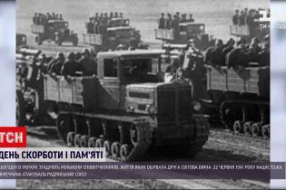 Новини світу: українці вшанували пам'ять жертв Другої світової війни хвилиною мовчання
