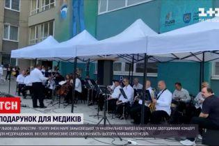 Новости Украины: во Львове два оркестра сыграли двухчасовой концерт для медработников