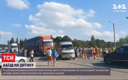 Авто збило 12-річну дитину: на Прикарпатті селяни перекрили трасу, вимагаючи встановити світлофор