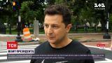 Новини світу: яким був непублічний ранок української делегації у Вашингтоні