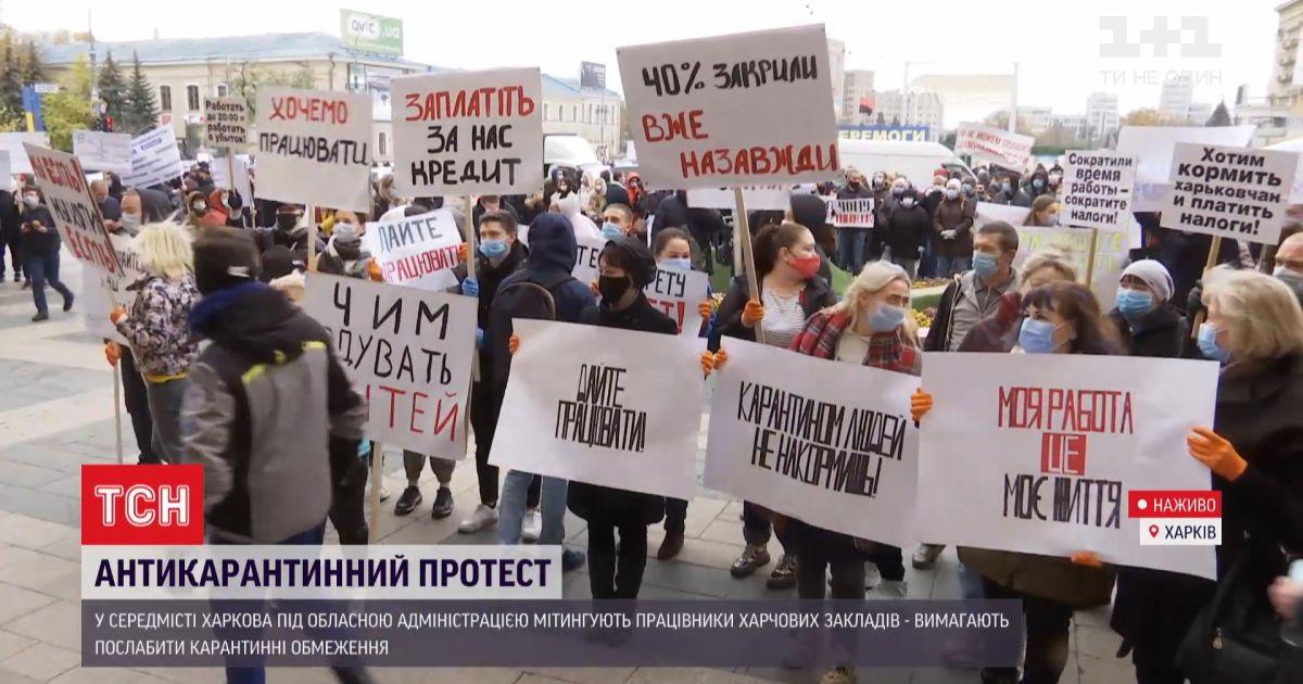 Рестораторы в Харькове требуют ослабления карантинного режима