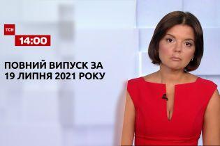 Новини України та світу | Випуск ТСН.14:00 за 19 липня 2021 року (повна версія)