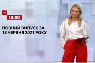 Новини України та світу | Випуск ТСН.19:30 за 18 червня 2021 року (повна версія)