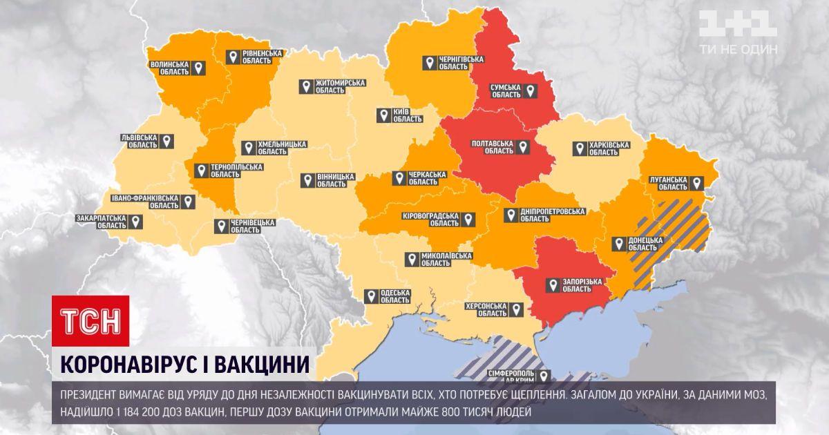 Новости Украины: Зеленский требует от правительства увеличить темпы вакцинации
