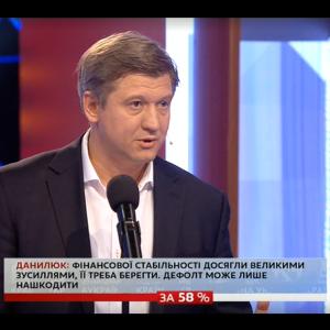 Зеленський не мав жодних комунікацій з Москвою - Данилюк
