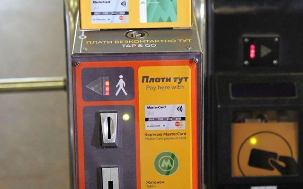 Банковский терминал для оплаты проезда в метро / © Киевский метрополитен