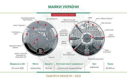 В Украине появится новая 5-гривневая монета с маяками: как она выглядит