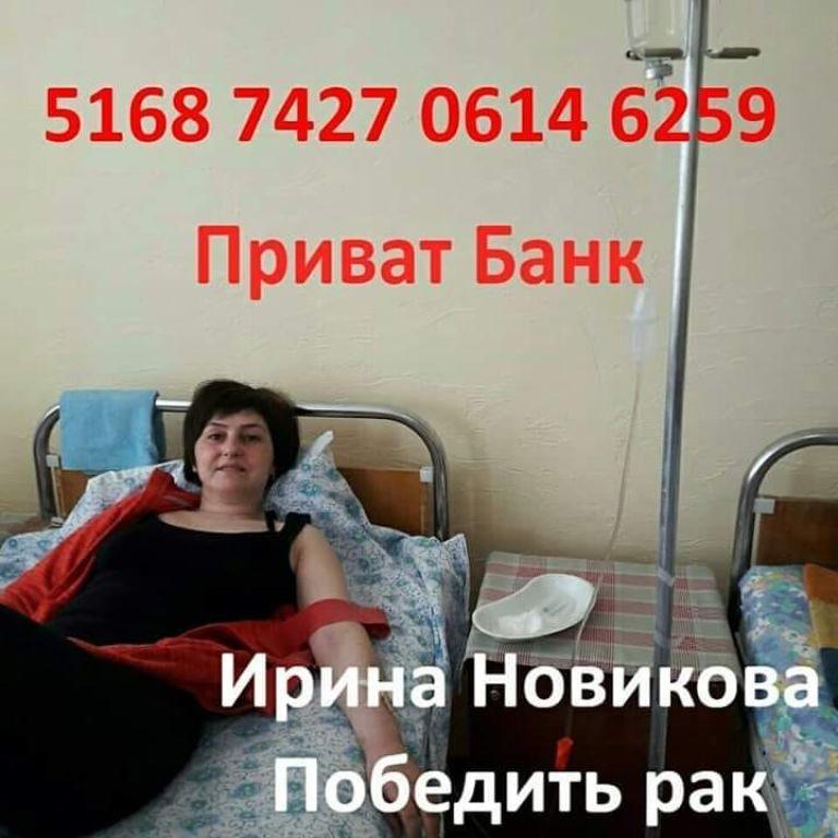 Ірина потребує допомоги в подоланні раку грудей