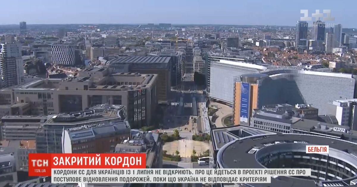 Украина не отвечает критериям, чтобы иметь возможность путешествовать в ЕС с 1 июля