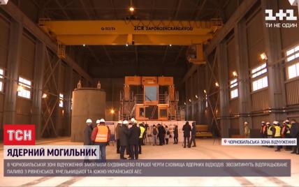 У Чорнобильській зоні добудували першу чергу ядерного могильника: відео