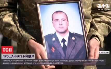 Не создавал семьи, чтобы не сдерживала от фронта: в Запорожье попрощались с убитым бойцом Денисом Германом