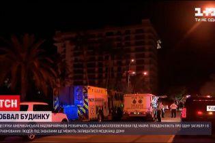 Новини світу: під час обвалу будинку у Маямі постраждали щонайменше 8 осіб