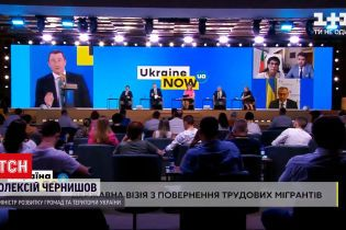 Новини України: як держава планує повертати заробітчан додому