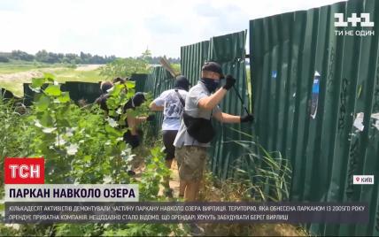 В Киеве активисты демонтировали часть забора вокруг озера Вырлица