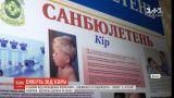 Від ускладнень кору помер 2-річний хлопчик у Львові