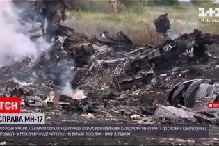 Новости мира: в деле МН-17 замечено след российских хакеров