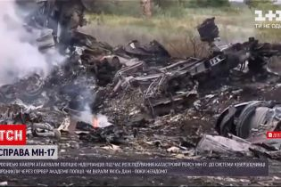 Новини світу: в справі МН-17 помічено слід російських хакерів