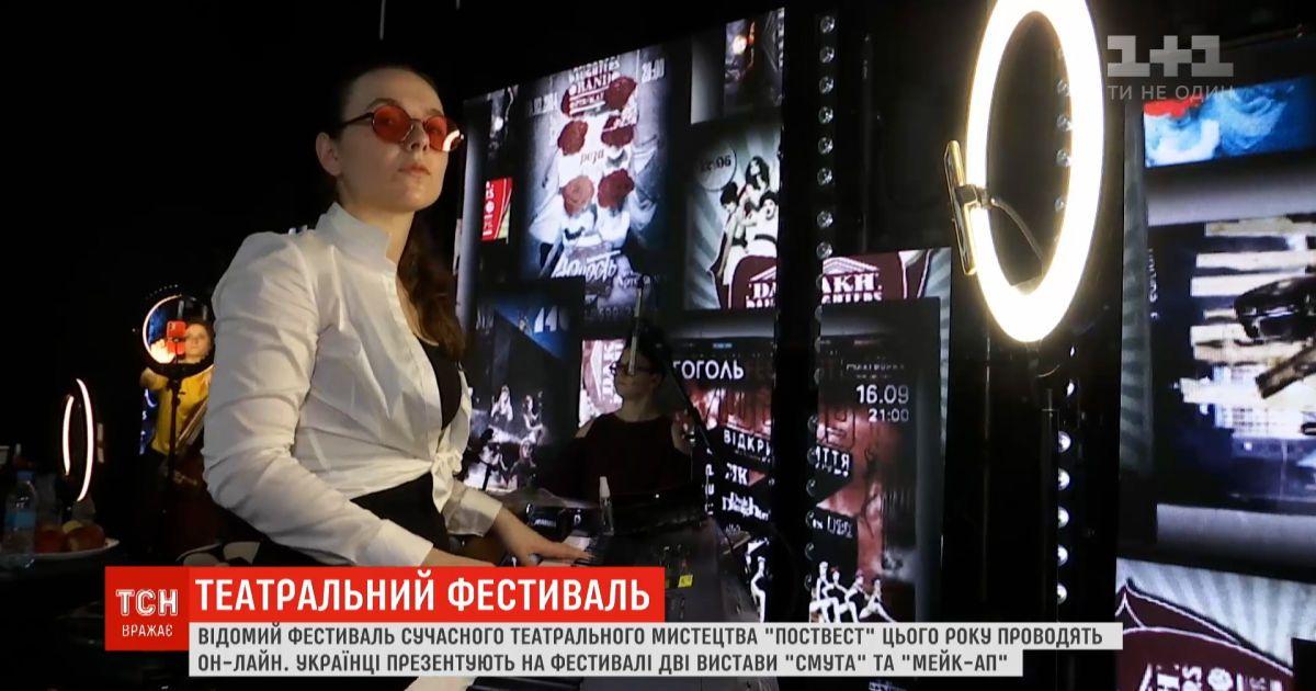 Украинские участники театрального фестиваля Postvest уговорили организаторов провести его онлайн