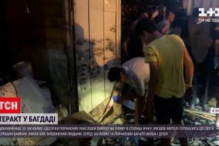 Новини світу: у Багдаді стався вибух - серед загиблих та поранених багато жінок і дітей