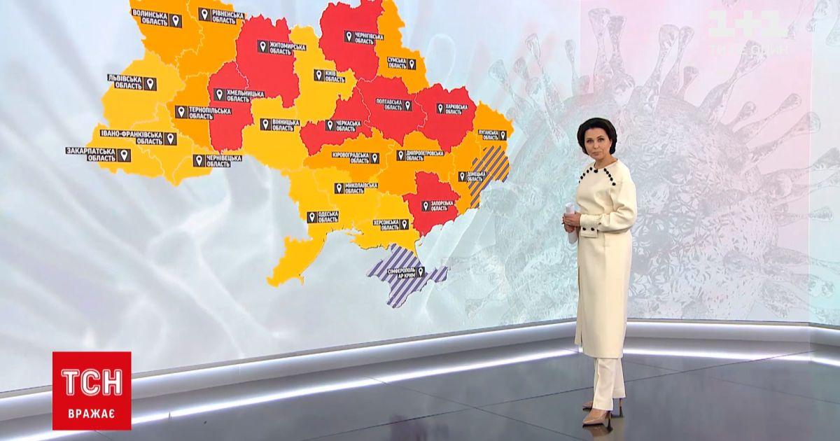 """Новини України: Київська та Миколаївська області, а також столиця перейшли до """"жовтої"""" зони"""