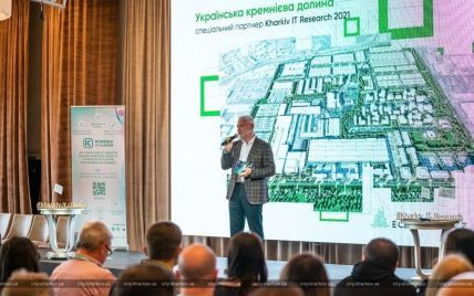 Харьков вышел на уровень ведущей ІТ-локации в Восточной Европе