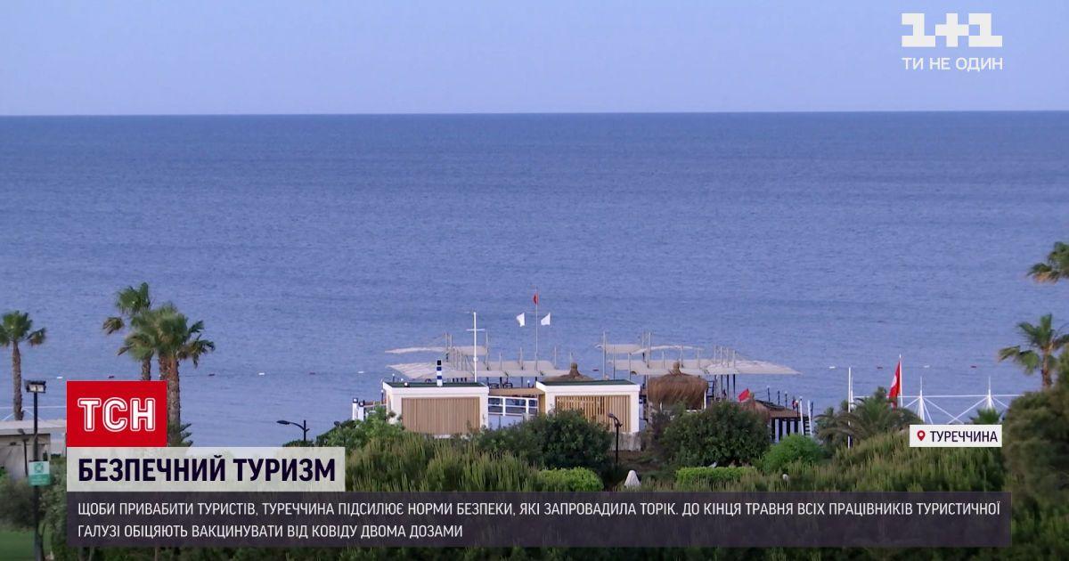 Новости мира: количество украинских туристов в Турции в этом году может превысить допандемийные показатели