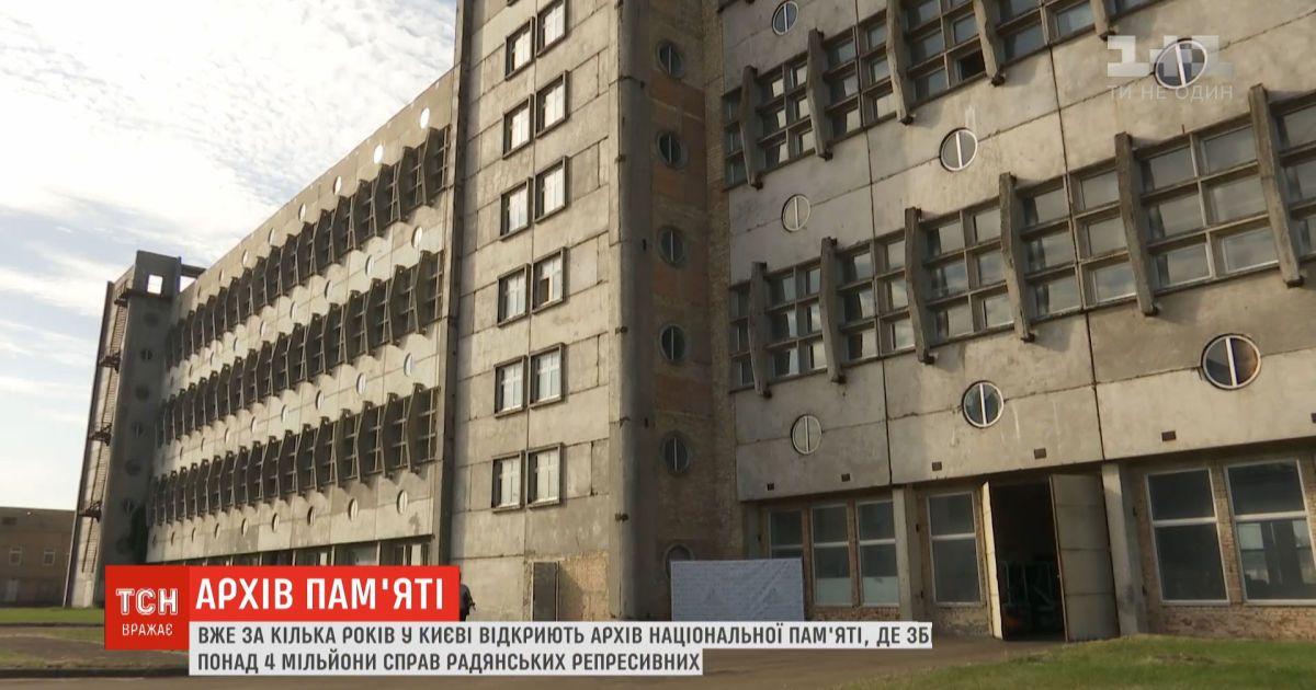 У Києві відкриють архів національної пам'яті, де буде понад 4 мільйони справ репресивних органів СРСР