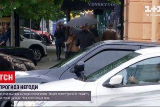 Погода в Украине: по всей стране объявили грозы, шквалы и град
