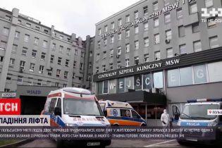 Новости мира: в Польше в жилом доме сорвался лифт - травмированы двое украинцев