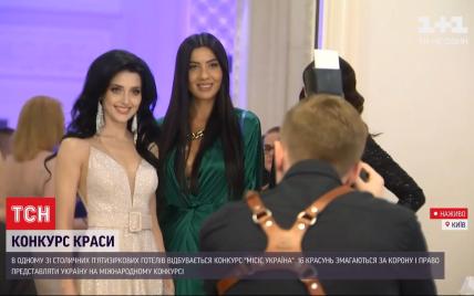 У Києві розпочався конкурс Ms. Ukraine World International-2021: хто отримає корону