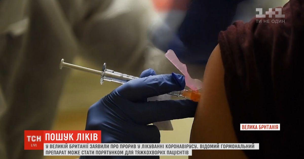Ученые из Великобритании тестируют препарат, который снижает смертность от коронавируса