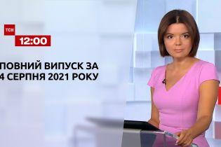 Новости Украины и мира   Выпуск ТСН.12:00 за 4 августа 2021 года (полная версия)