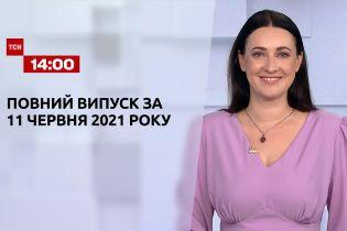 Новини України та світу | Випуск ТСН.14:00 за 11 червня 2021 року (повна версія)