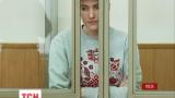 Финальная битва летчицы Савченко в России