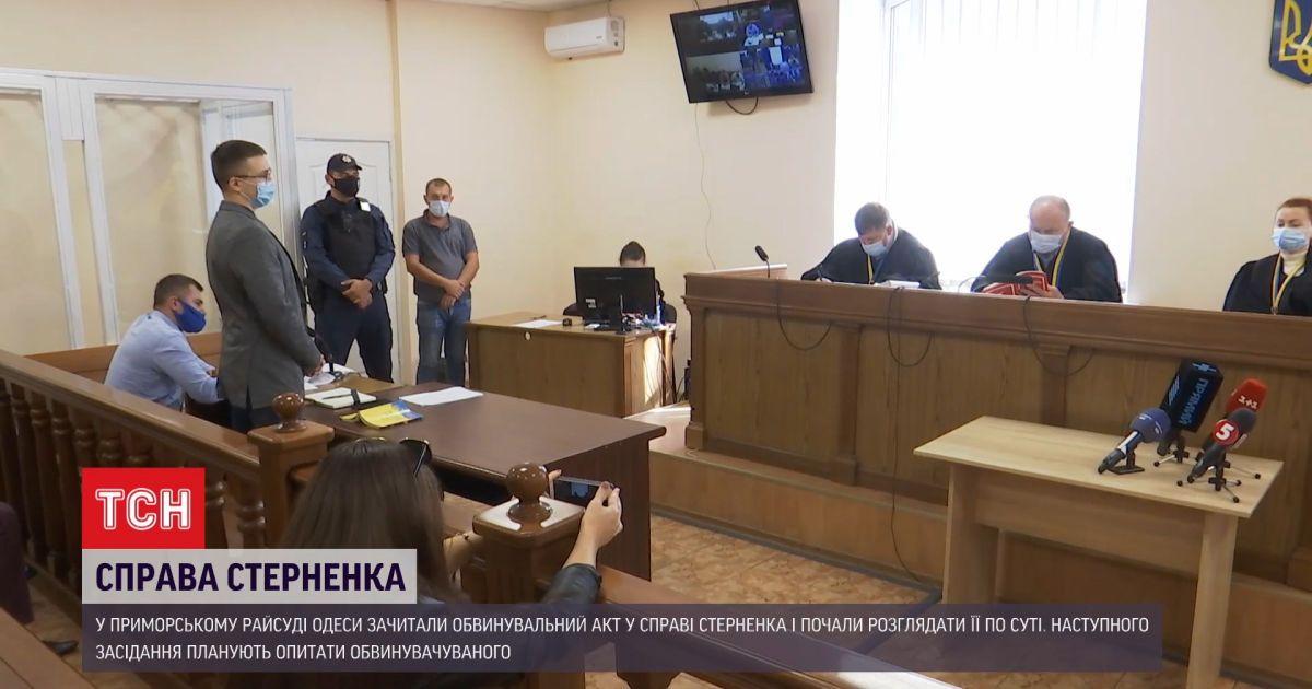 Справа Стерненка зрушила з місця – в районному суді Одеси зачитали обвинувачуваний акт