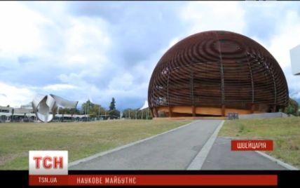Українські школярі стали єдиними учнями, які стажуються в найбільшій лабораторії ядерних досліджень