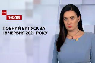 Новини України та світу | Випуск ТСН.16:45 за 18 червня 2021 року (повна версія)