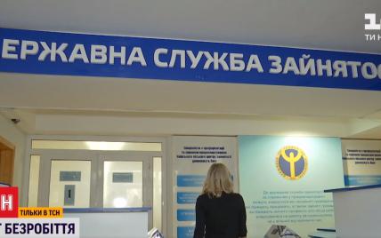 В Україні за рік на третину зменшилася кількість безробітних