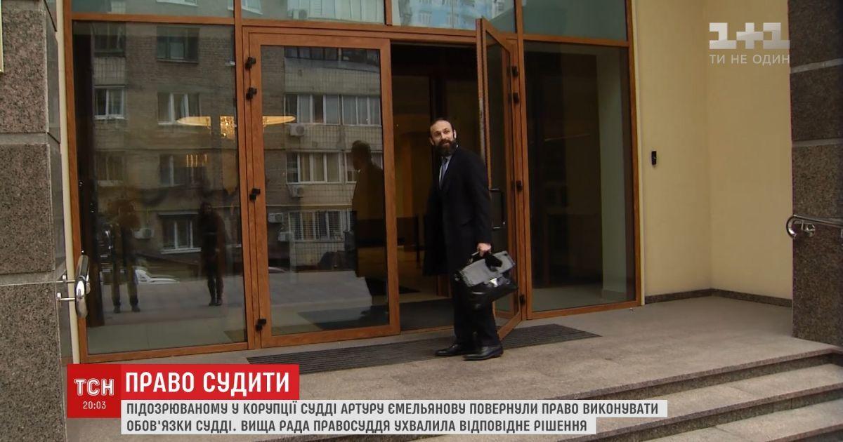 Скандальному судье времен Януковича вернули право судить