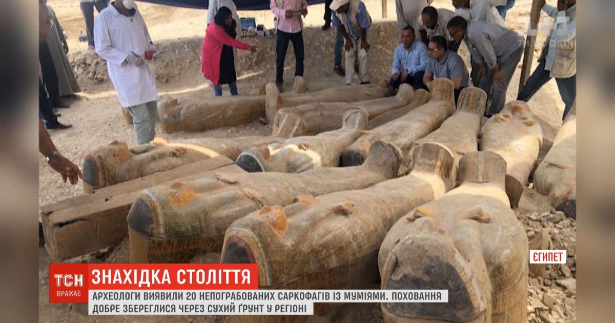 В Египте археологи нашли 20 неограбленных саркофагов с мумиями