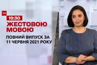 Новости Украины и мира   Выпуск ТСН.19:30 за 11 июня 2021 года (полная версия на жестовом языке)