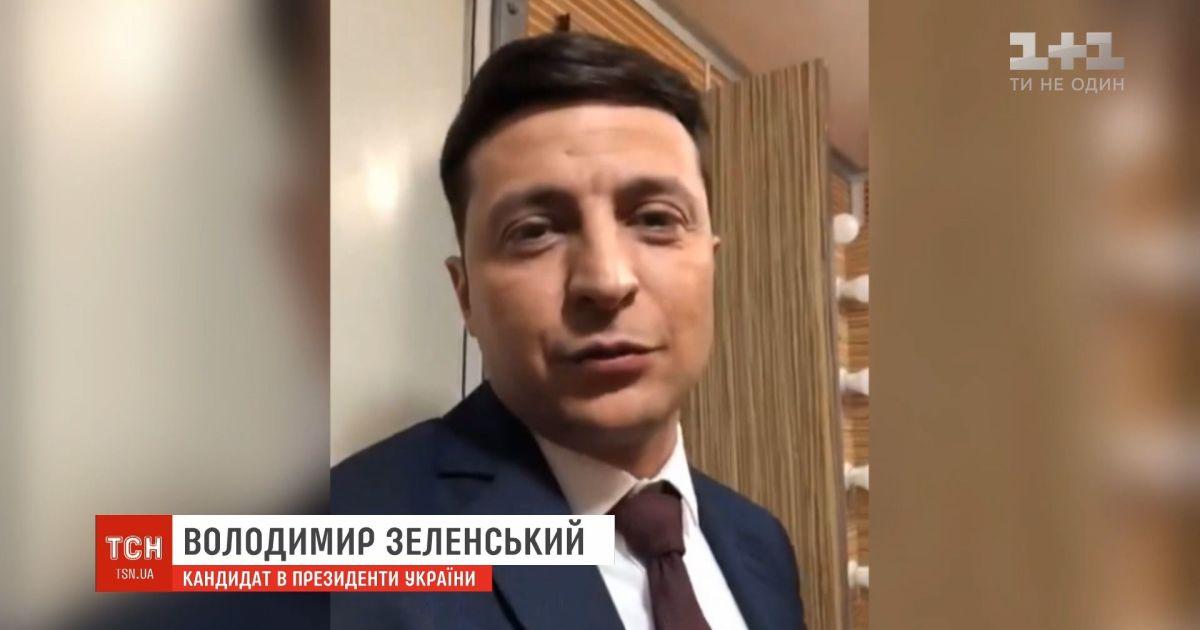 Зеленський заявив про спроби сфабрикувати кримінальні провадження проти нього