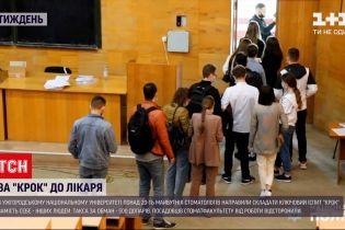 """Новости недели: на Закарпатье более 20 будущих медиков устроили махинации, чтобы сдать """"КРОК"""""""