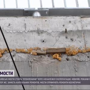 Як у Києві ремонтують мости: неякісні роботи та звинувачення у масштабних розкраданнях