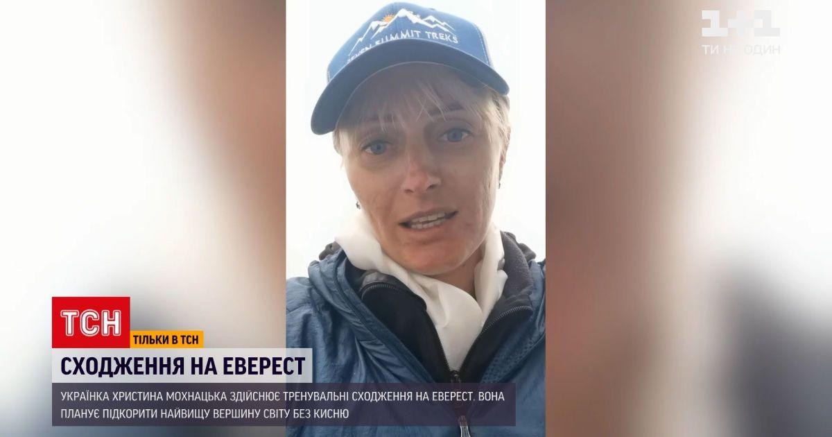 Новини України: Христя Мохнацька вже місяць здійснює сходження без кисню на Еверест