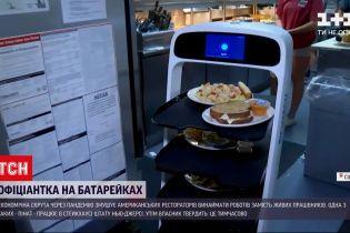 Новости мира: американские рестораторы вынуждены нанимать на работу роботов, потому что так дешевле