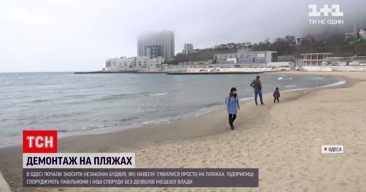 Новини України: чи почали демонтувати незаконні об'єкти на одеських пляжах