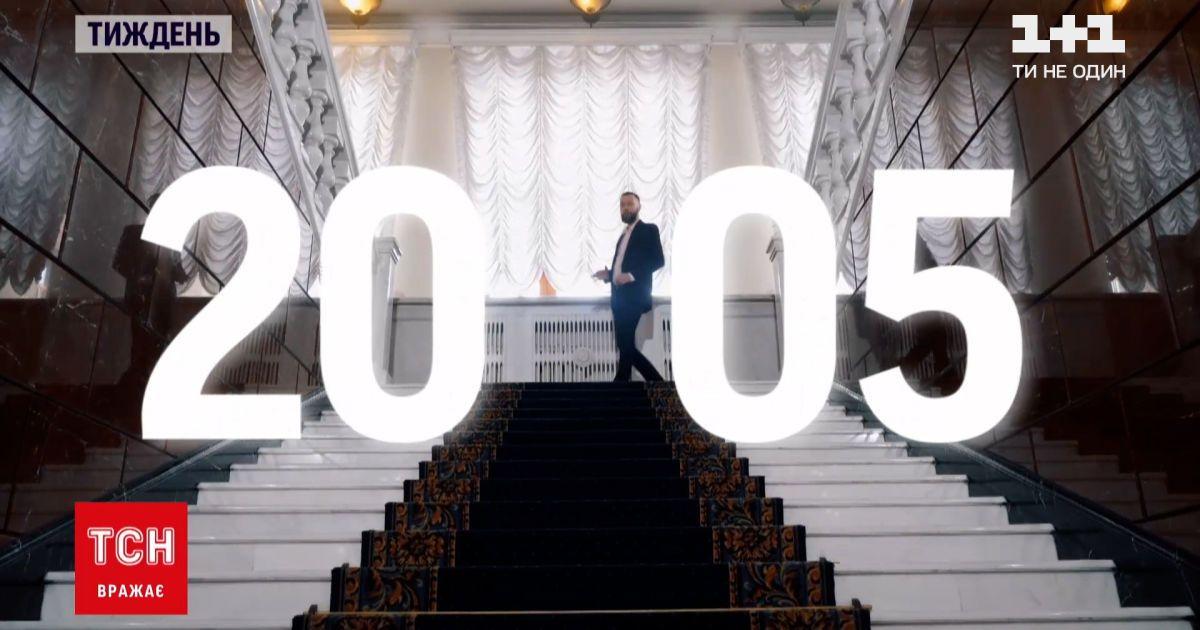 """""""30 шагов вперед"""", 2005 год: в мире бушуют ураганы и цунами, а в Украине Ющенко становится президентом"""