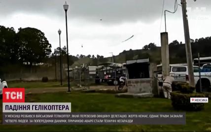 У Мексиці зафіксували падіння військового гелікоптера